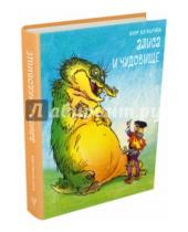Картинка к книге Кир Булычев - Алиса и чудовище. Алиса в стране фантазий