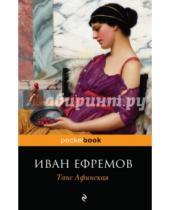 Картинка к книге Антонович Иван Ефремов - Таис Афинская