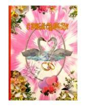 Картинка к книге Стезя - 3Т-356/День свадьбы/открытка-вырубка двойная
