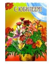 Картинка к книге Стезя - 3Т-362/С юбилеем/открытка-вырубка двойная
