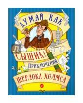 Картинка к книге Вы и ваш ребенок - Думай как сыщик! Приключения Шерлока Холмса. ФГОС