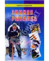 Картинка к книге Книга в подарок - Зимняя рыбалка