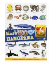 Картинка к книге Книжки с наклейками/познавательные - МегаZOOпанорама. Океан