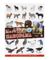 Картинка к книге Книжки с наклейками/познавательные - МегаZOOпанорама. Горы