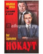 Картинка к книге Васильевич Олег Сидельников - Нокаут