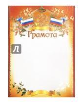 Картинка к книге Грамоты - Грамота (с Российской символикой) (Ш-5374)
