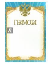 Картинка к книге Грамоты - Грамота (с Российской символикой) (Ш-5462)