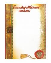 Картинка к книге Грамоты - Благодарственное письмо (без символики) (Ш-5645)