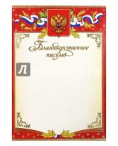 Картинка к книге Грамоты - Благодарственное письмо (Ш-5646)