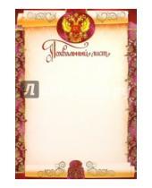 Картинка к книге Грамоты - Похвальный лист (с Российской символикой) (Ш-5649)