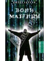 Картинка к книге Джейк Хорсли - Воин Матрицы. Как стать Избранным. Неофициальный справочник