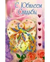 Картинка к книге Стезя - 3КТ-007/С Юбилеем свадьбы/открытка двойная