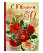 Картинка к книге Стезя - 3КТ-010/С Юбилеем 50/открытка двойная