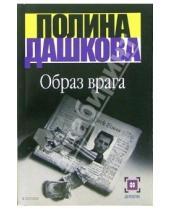 Картинка к книге Викторовна Полина Дашкова - Образ врага
