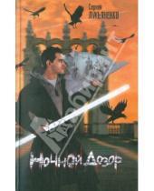Картинка к книге Васильевич Сергей Лукьяненко - Ночной Дозор