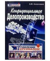 Картинка к книге А.И. Алексенцев - Конфиденциальное делопроизводство