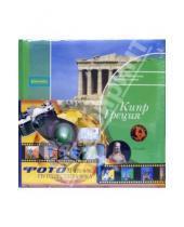 Картинка к книге Незабываемые путешествия - Фотодневник: Кипр, Греция/144 фото