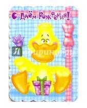 Картинка к книге Сфера - М-51/День рождения. Утенок/открытка вырубка