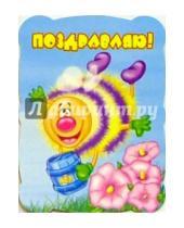 Картинка к книге Сфера - М-54/Поздравляю. Пчелка/открытка вырубка