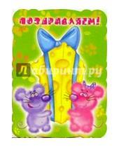 Картинка к книге Сфера - М-55/Поздравляем. Мышки/открытка вырубка