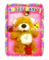Картинка к книге Сфера - М-56/Поздравляю. Медвежонок/открытка вырубка
