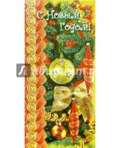 Картинка к книге Сфера - НЕ-091/Новый год/открытка двойная