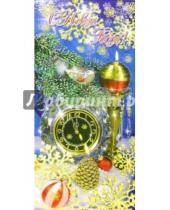 Картинка к книге Сфера - НЕ-092/Новый год/открытка двойная