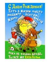 Картинка к книге Сфера - СТ-036/Богатырь/открытка с движением