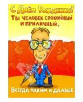 Картинка к книге Сфера - СТ-037/Человек приличный/открытка с движением