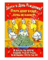Картинка к книге Сфера - СТ-038/Куры не клюют/открытка с движением