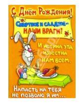 Картинка к книге Сфера - СТ-039/Спиртное и сладкое/открытка с движением