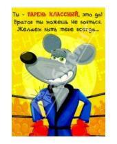 Картинка к книге Сфера - СТ-043/Мышь/открытка с движением
