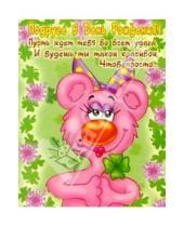 Картинка к книге Сфера - Ю-002/Подруге в День рождения/открытка двойная