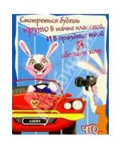 Картинка к книге Сфера - Ю-013/День рождения/открытка двойная