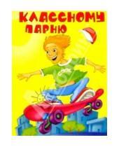Картинка к книге Сфера - К-018/Классному парню/открытка двойная