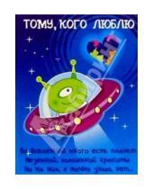 Картинка к книге Сфера - К-019/Тому, кого люблю/открытка двойная