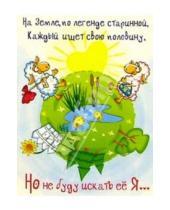Картинка к книге Сфера - К-020/На земле.../открытка двойная
