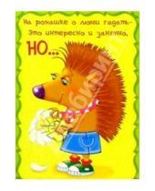 Картинка к книге Сфера - К-022/На ромашке о любви.../открытка двойная