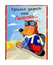 Картинка к книге Сфера - К-023/Крылья дарит мне любовь/открытка двойная