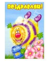 Картинка к книге Сфера - К-030/Поздравляю/открытка двойная