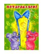 Картинка к книге Сфера - К-031/Поздравляем/открытка двойная