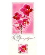 Картинка к книге Сфера - ЦЕ-108/День рождения/открытка двойная
