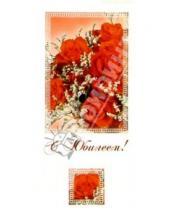Картинка к книге Сфера - ЦЕ-109/С Юбилеем/открытка двойная
