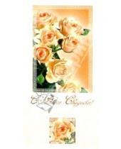 Картинка к книге Сфера - ЦЕ-112/День свадьбы/открытка двойная