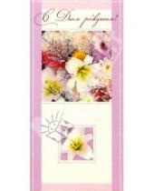 Картинка к книге Сфера - ЦЕ-114/День рождения/открытка двойная