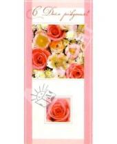 Картинка к книге Сфера - ЦЕ-115/День рождения/открытка двойная