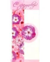Картинка к книге Сфера - ЦЕ-117/С праздником/открытка двойная