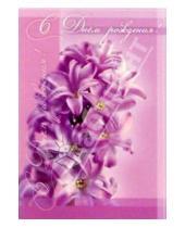 Картинка к книге Сфера - ЦС-119/День рождения/открытка двойная