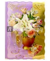 Картинка к книге Народные открытки - 5001/День Свадьбы/открытка вырубка двойная