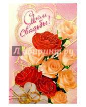 Картинка к книге Народные открытки - 5043/День свадьбы/открытка вырубка двойная